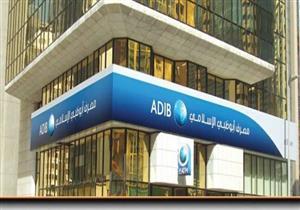"""""""أبو ظبي كابيتال"""" تتفاوض على قرض بقيمة ٢٥٠ مليون دولار"""