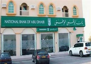 """تعديل اسم بنك أبوظبي الوطني إلى """"أبوظبي الأول"""" خلال شهرين"""