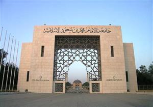 """جامعة سعودية تقرر عدم التجديد لمتعاقدين متأثرين بـ""""فكر الإخوان"""""""
