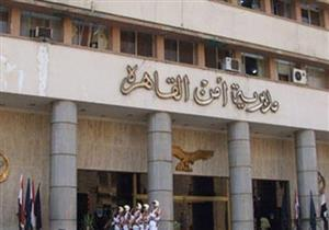 أمن القاهرة: خدمات سرية ورفع الاشغالات استعدادا للعام الدراسي