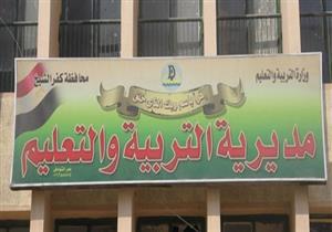 2097 مدرسة استعدت لاستقبال العام الدراسي الجديد بكفر الشيخ