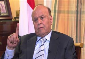 الرئيس اليمني: إيران تعرقل مسارات الحل السياسي في اليمن