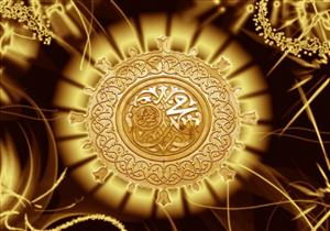 اذا ما شئت فى الدارين تسعد فاكثر من الصلاة على محمد