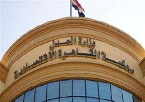 رفض دعوى شركة مقاولات ضد رئيس جامعة الأزهر بسبب تحرير صرف الجنيه