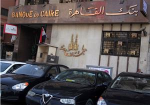 مصادر: تعيين مشهور قائما بأعمال رئيس بنك القاهرة حتى يناير