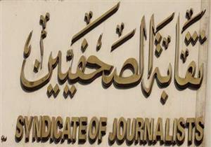 """انقسام داخل """"الصحفيين"""" حول التعليم المفتوح.. """"حاتم"""": وقف قيدهم.. وأعضاء يطالبون بمناقشة القرار"""