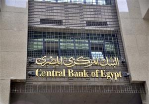 المركزي: رفع سعر الفائدة كان ضروريا للوصول لمعدلات التضخم المستهدفة