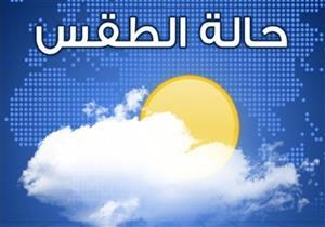 الأرصاد تعلن توقعاتها لطقس السبت: برودة وأمطار