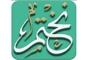 (نختم).. تطبيق جديد يساعدك على ختم القرآن بسهولة