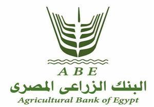 """البنك الزراعي يوقع عقدًا مع """"تنمية المشروعات"""" لتمويل المرأة المعيلة"""