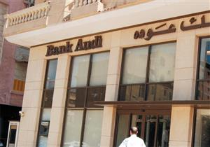 الانتهاء من أعمال إنشاء المبنى الإداري لبنك عَوده في التجمع الخامس