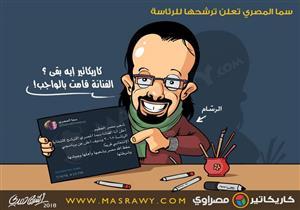 سما المصري تعلن ترشحها للرئاسة