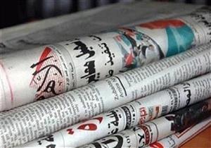 التعديل الوزاري والشأن المحلي أبرز ما جاء بصحف الاثنين
