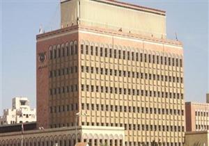 الحكومة اليمنية: الحوثيون سرقوا 2 تريليون ريال من البنك المركزي