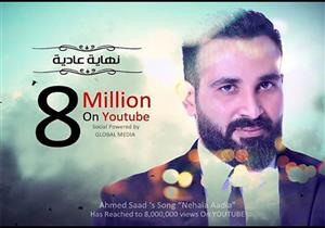 """بعد وصول """"نهاية عادية"""" لـ8 ملايين.. أحمد سعد يشكر جمهوره"""