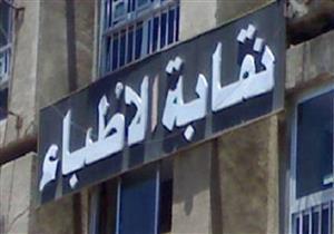 """نقابة الأطباء تطالب وزارتي المالية والصحة بصرف رواتب """"الزيتون"""""""