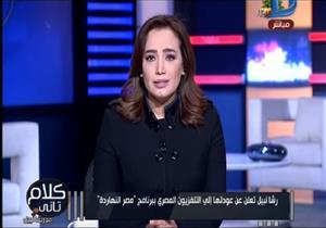 بالفيديو .. رشا نبيل تودع جمهورها علي قناة دريم وتعلن عن تجربتها الجديدة