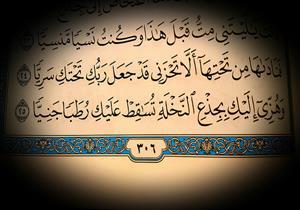 ميلاد السيد المسيح كما جاء في القرآن
