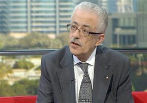 """بالفيديو- وزير التعليم: """"أولياء الأمور لسة ماهضموش النظام الجديد"""""""