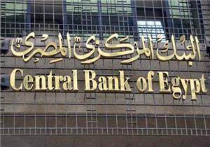 المركزي: التضخم الأساسي يتراجع إلى 8.6% في سبتمبر