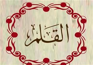 من معاني القرآن: تفسير آيات من سورة القلم