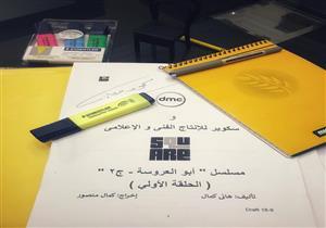 """محمود حجازي ينشر غلاف الحلقة الأولى من """"أبو العروسة 2"""""""
