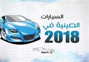 قائمة بأسعار أبرز السيارات الصينية التي دخلت مصر لأول مرة في 2018