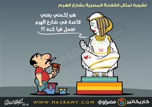 تشويه تمثال الفلاحة المصرية بشارع الهرم