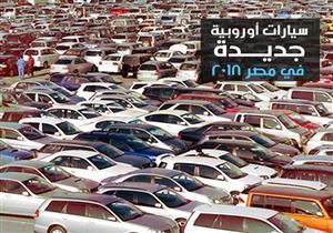 13 سيارة أوروبية تدخل مصر لأول مرة في 2018.. تعرف على أسعارها