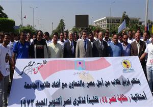 """انطلاق ماراثون جامعة المنيا ضمن فعاليات مهرجان """"حكاية نصر 45"""""""