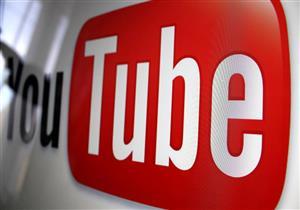 """""""خارج الخدمة"""".. عطل مفاجئ بـ""""يوتيوب"""" في عدد من دول العالم"""