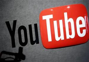 """أول تعليق من """"يوتيوب"""" على العطل الفني"""
