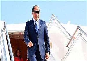 السيسي يصل القاهرة عائداً من روسيا