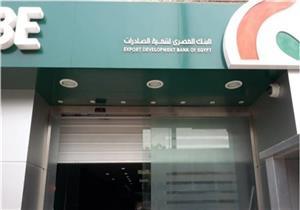 البنك المصري لتنمية الصادرات يضخ 200 مليون جنيه قرضًا لشركة عقارية
