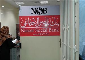 التضامن: زيادة رأسمال بنك ناصر الاجتماعي إلى 2.5 مليار جنيه