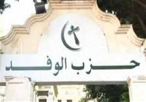 """بالأسماء.. 39 مرشحًا في اليوم الأول لفتح باب الترشح لانتخابات """"عليا الوفد"""""""