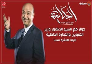 وزير التموين يناقش منظومة الدعم الجديدة مع الإعلامي عمرو أديب.. الليلة