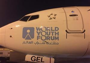 بالصور.. مطار شرم الشيخ ينهي استعدادات استقبال منتدى شباب العالم