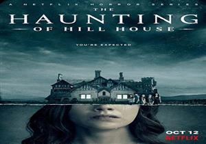 """أبرز 10 معلومات عن مسلسل الرعب """"The Haunting of Hill House"""""""