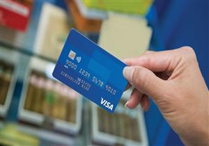"""في 3 بنوك حكومية.. ننشر حدود السحب والمشتريات على بطاقات """"الكريديت كارد"""""""