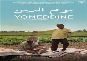 """فيلم """"يوم الدين"""" يمثل مصر في مهرجان الرباط لسينما المؤلف في دورته الـ 23"""