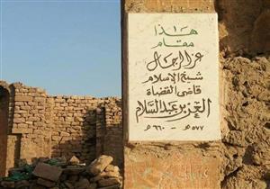 """""""سُلطان العلماء"""".. العز بن عبدالسلام الذي دُفن في البساتين وتحوّل قبره إلى أطلال"""