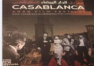 ddb08d7e0 عمر الشريف والعندليب وفاتن حمامة وأحمد رمزي على بوستر مهرجان كازابلانكا