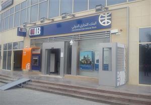 25 % ارتفاعًا في أرباح البنك التجاري الدولي خلال العام الماضي