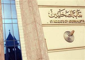 """مجلس """"الصحفيين"""" يقرر التقدم ببلاغ إلى النائب العام ضد النقابات الوهمية"""