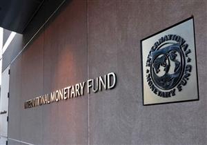 صندوق النقد: مصر تعهدت بتحقيق تقدم أكبر في مجال إصلاح الطاقة