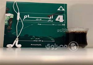 """4 أيام من يناير.. كتاب يجمع """"أهل الثورة"""" على الورق"""