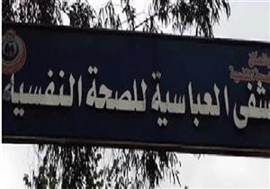 """""""بعد رفض الأمن"""".. إلغاء وقفة العاملين بمستشفى العباسية"""