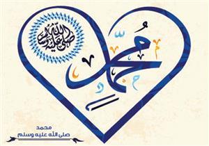 في يوم الحب.. كيف كانت رومانسية النبي مع زوجاته؟