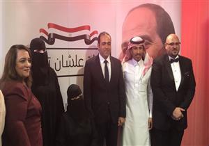 """""""علشان تبنيها"""" تنظم مؤتمراً بالسعودية لتوعية المصريين بالمشاركة في الانتخابات"""